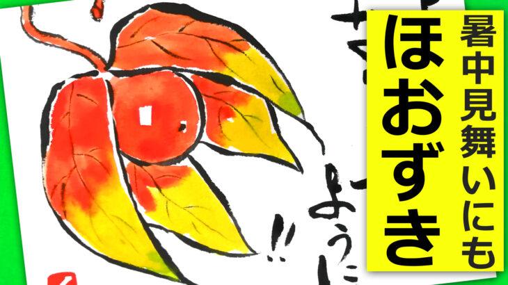 ほおずきの簡単な描き方2 無料動画│6月・7月・8月・9月・夏・初秋の絵手紙