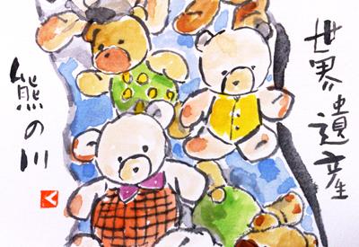 【絵手紙】熊野川、サボテンの花、白粉花、ざくろ、コエビソウ、貝殻、ししとう