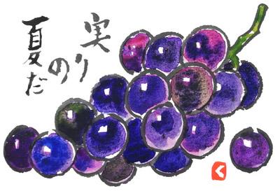 【まとめ】葡萄の絵手紙画像 17作品!🍇│夏・秋の絵手紙│8月・9月・10月【ぶどう】