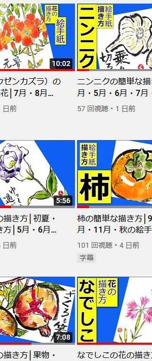 【無料動画】オンライン絵手紙教室│イッキ見