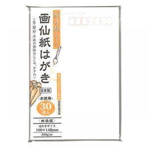 薦田紙工業 画仙紙はがき 30枚入り(100円/税別)