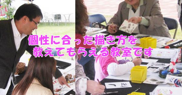 絵手紙教室くぼ田(東京埼玉千葉)からの お知らせ欄