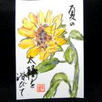 真夏の太陽 向日葵の絵手紙