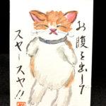 猫の昼寝 絵手紙