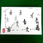 熱闘甲子園の絵手紙【夏】
