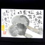 松茸の絵手紙