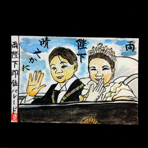 祝賀パレード「祝賀御列の儀」の絵手紙