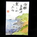 函館立待岬、旅の絵手紙。