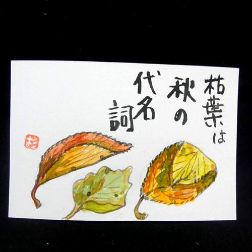 枯葉の絵手紙