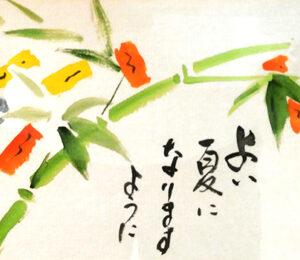 絵手紙 サクランボ、紅花、ガーベラ、七夕