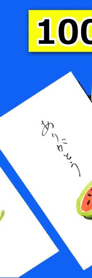 手書き♪ポチ袋の描き方😄│100均ダイソー│夏のイラスト編│スイカ・かぼちゃ・茄子・蚊取り線香│初心者からオススメ