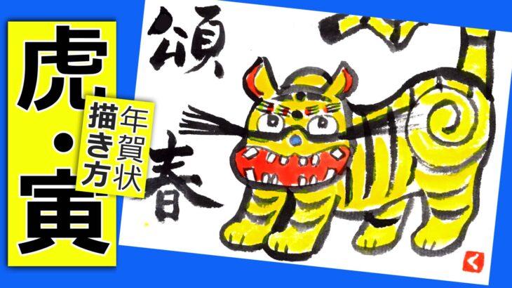 寅年の手書き年賀状🐯4 無料動画│張子の虎の簡単な描き方【絵手紙イラスト】