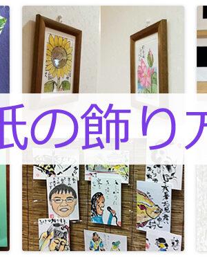 まとめ│絵手紙の飾り方6選 簡単な方法から取り外しできる便利な方法まで【飾ろう!】