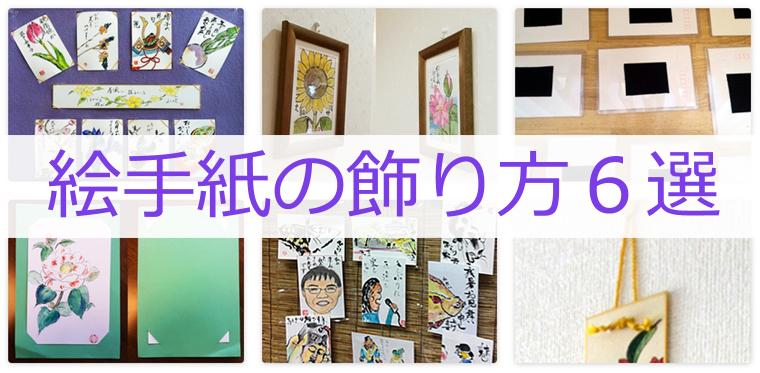 【まとめ】絵手紙の飾り方6選 簡単な方法から取り外しできる便利な方法まで【飾ろう!】