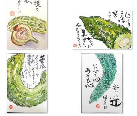 【まとめ】ゴーヤの絵手紙11作品画像【夏野菜】