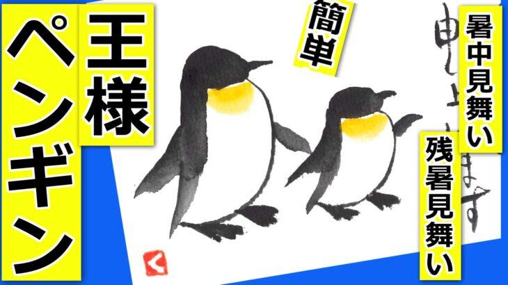ペンギンの簡単な描き方🐧│夏の絵手紙イラスト【暑中見舞い・残暑見舞い】
