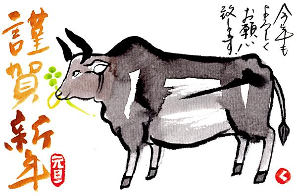 【牛】手書きの丑年年賀状。描き方動画です。