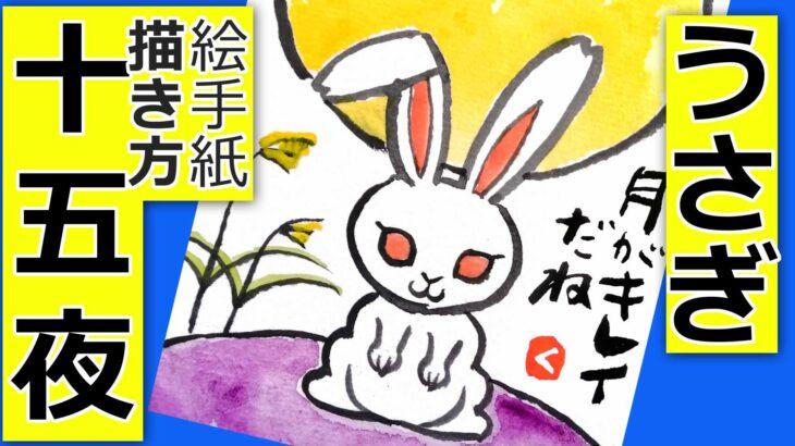 うさぎの簡単な描き方 無料動画│9月・秋の絵手紙イラスト【十五夜🌕】