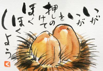 【まとめ】栗の絵手紙 作品画像34点!🌰│秋の絵手紙イラスト│栗の描き方│9月・10月・11月の絵手紙スケッチ