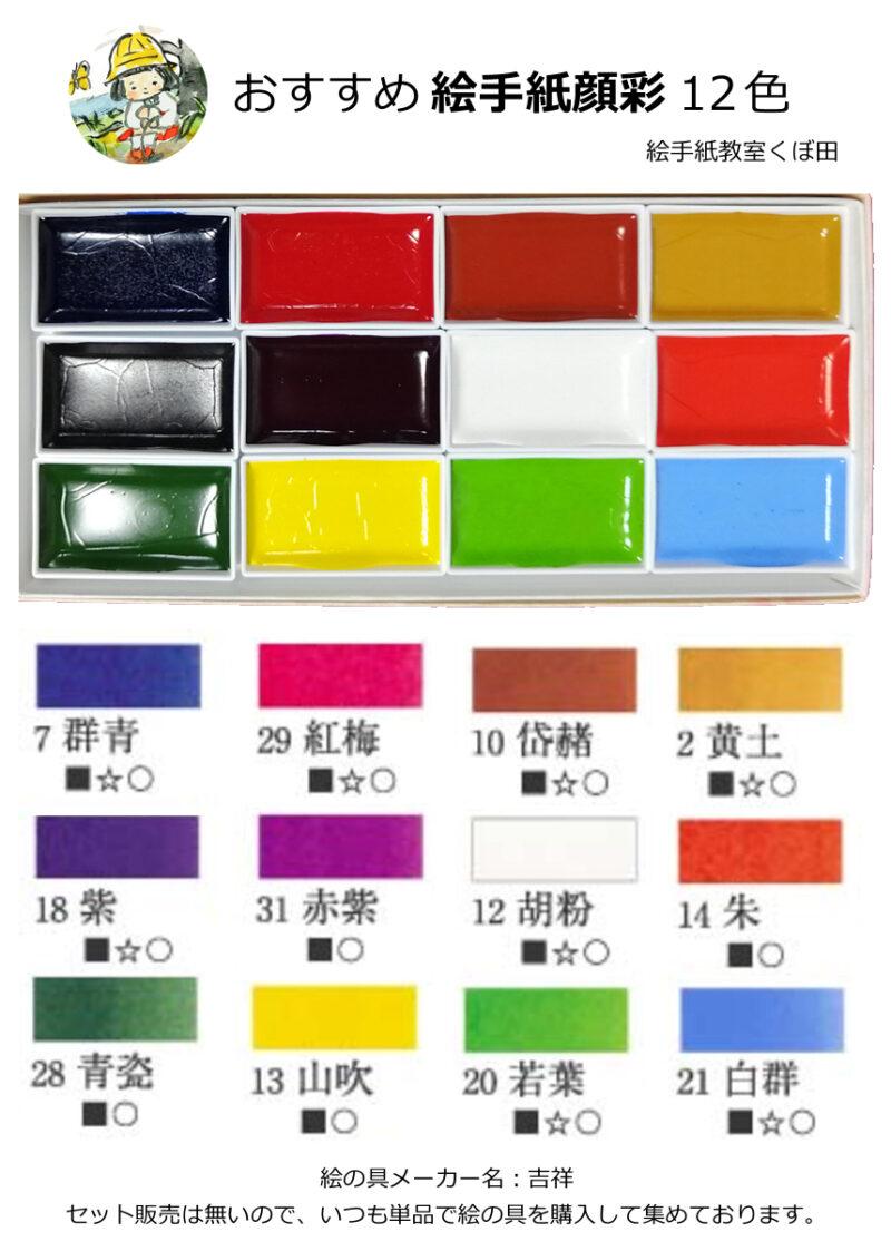 おすすめ絵手紙顔彩12色