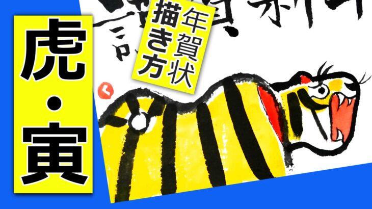 張子の虎の簡単な描き方🐯│寅年の手書き年賀状【絵手紙イラスト】