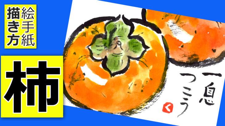 柿の簡単な描き方 無料動画│9月・10月・11月・秋の絵手紙【秋の味覚】