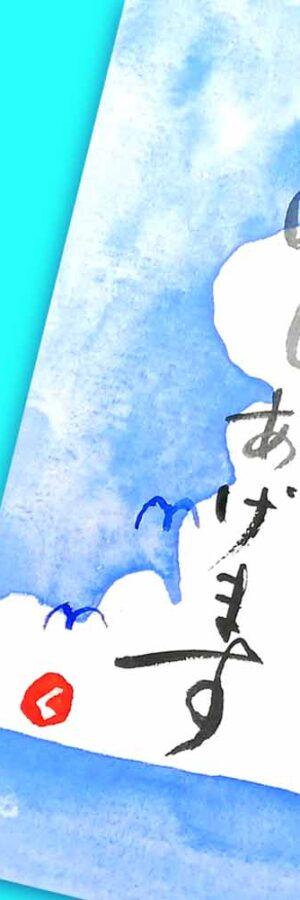 【簡単】夏の海と入道雲の描き方 7月・8月・夏の絵手紙【暑中見舞い】