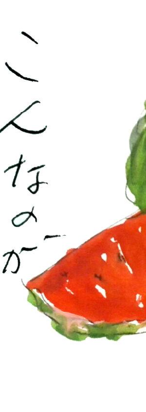 【夏休み】南瓜、西瓜、胡瓜と河童、ハワイの海、猫、ひまわり【暑中見舞い】
