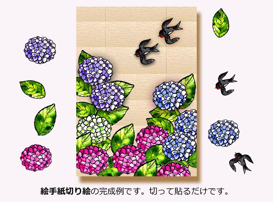 【高齢者レクレーション】切り絵の絵手紙【アジサイ】