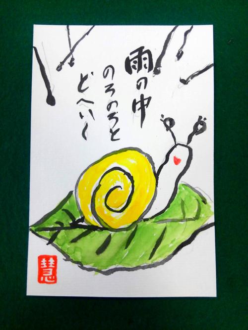 【まとめ】でんでん虫の絵手紙画像 8作品!かたつむりの描き方動画 5月6月7月【梅雨の定番】