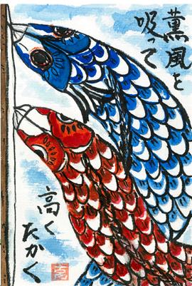 鯉のぼり絵手紙いただきました。Kさんから