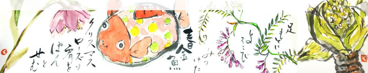 絵手紙教室くぼ田