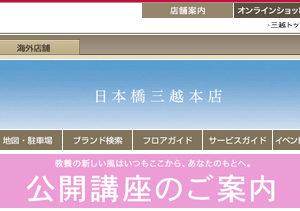 日本橋三越絵手紙教室(公開講座)