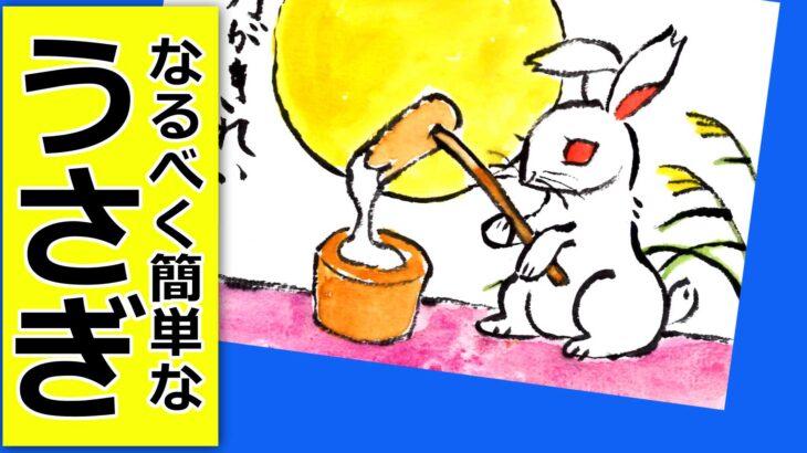 ウサギのなるべく簡単な描き方2🎑無料動画│お月見・十五夜・中秋の名月│初心者│9月・秋の絵手紙イラスト