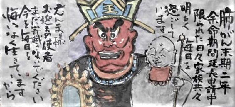 受賞!森良造さん~第11回全国タオル筆で描く絵手紙コンクール~