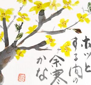 黄梅、迎春花の絵手紙