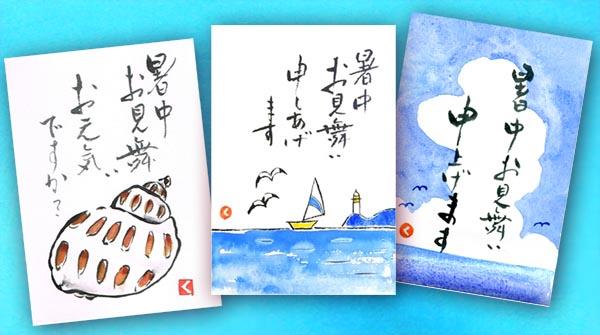 【まとめ】暑中見舞い・投函時期・絵手紙画像22作品!【夏の定番】