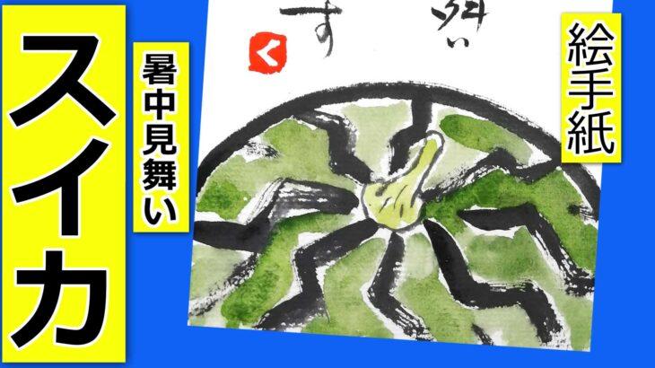 スイカのとても簡単な描き方 無料動画🍉│夏野菜の絵手紙イラスト│夏の果物【暑中見舞い・残暑見舞い】