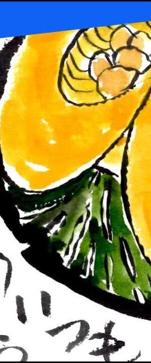 かぼちゃの描き方2 無料動画│夏・秋│簡単な野菜の絵手紙イラスト