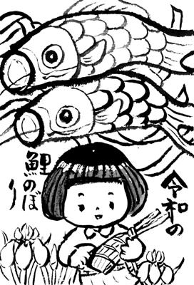 【塗り絵】鯉のぼりのぬり絵の絵手紙