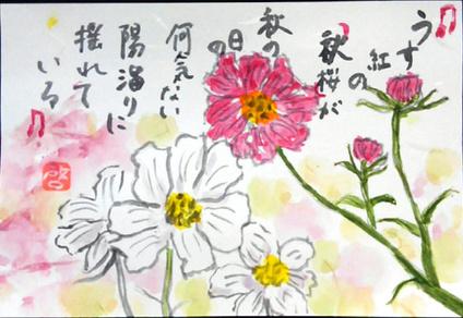 【絵手紙】コスモス│秋の花の絵手紙