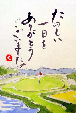 【絵手紙】夏野菜、ゴルフ場、ルドベキア、さわふたぎ、捩花、ひまわり、小暑【夏】