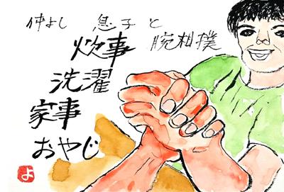 【絵手紙】梅酒、さくらんぼ、向日葵、散歩、腕相撲、オクラの花ほか【夏の花】