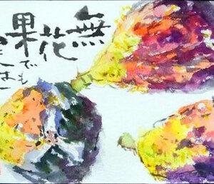 【絵手紙】百合、カサブランカ、そら豆、グラジオラス、いちじく、玉蜀黍【夏の花・夏野菜】