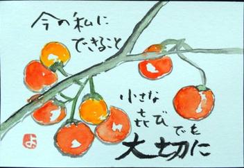 【絵手紙】花茄子、とうもろこし、ススキ、大根、百日紅