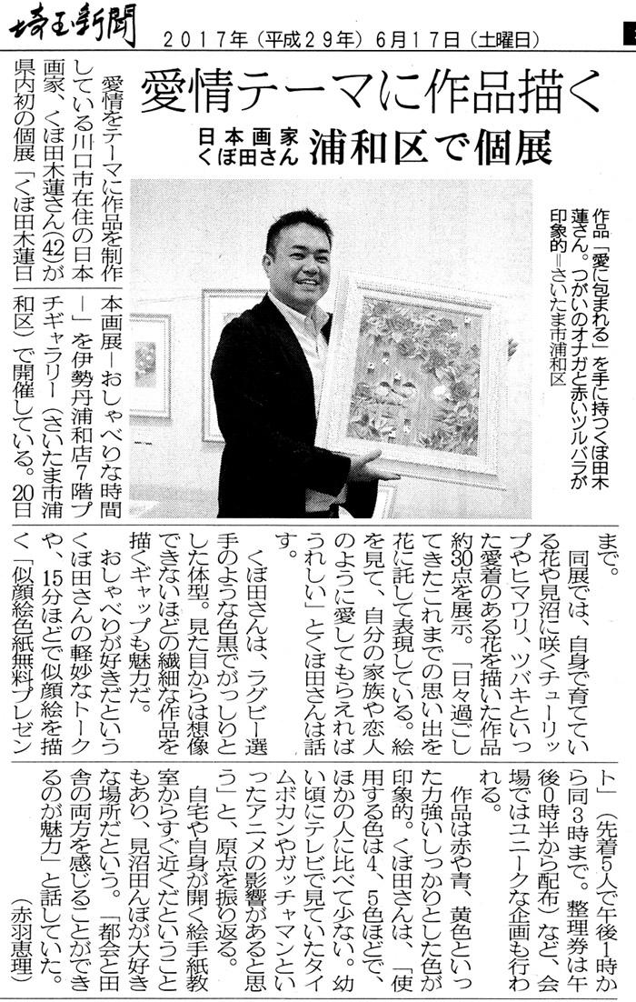 埼玉新聞のインタビュー