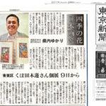 東京新聞のインタビュー